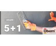 """Акция 5+1 на продукцию """"Obern""""."""