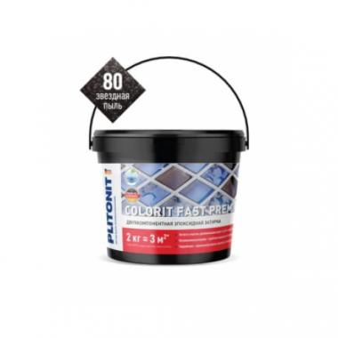 Плитонит Colorit Fast Premium затирка эпоксидная звездная пыль 2 кг