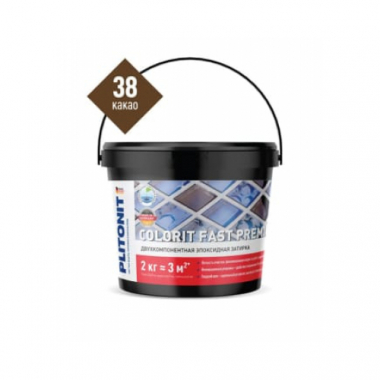Плитонит Colorit Fast Premium затирка эпоксидная какао 2 кг
