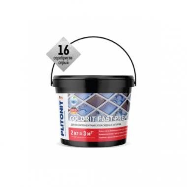 ПЛИТОНИТ Colorit Fast Premium затирка эпоксидная серебристо-серый 2кг