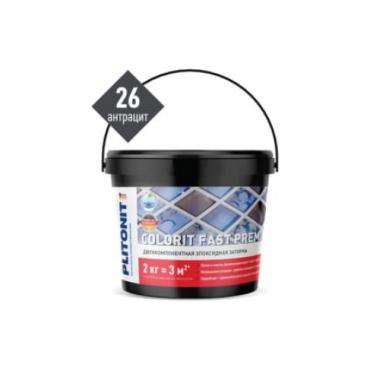 Плитонит Colorit Fast Premium затирка эпосксидная антрацит 2 кг