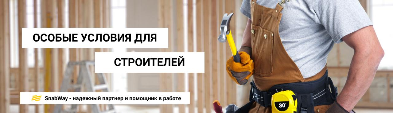 Особые условия для строителей