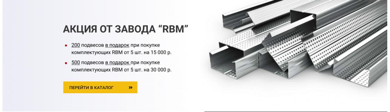 Профиль RBM